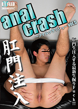 anal crash vol.5 肛門注入